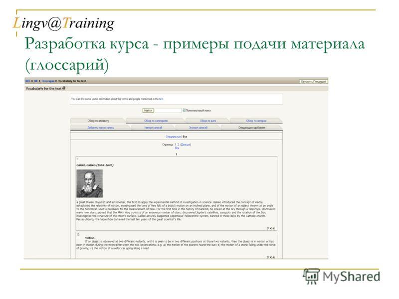 Разработка курса - примеры подачи материала (глоссарий)