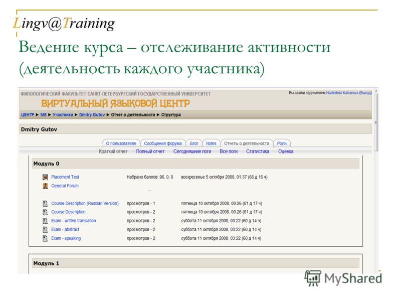 Ведение курса – отслеживание активности (деятельность каждого участника)