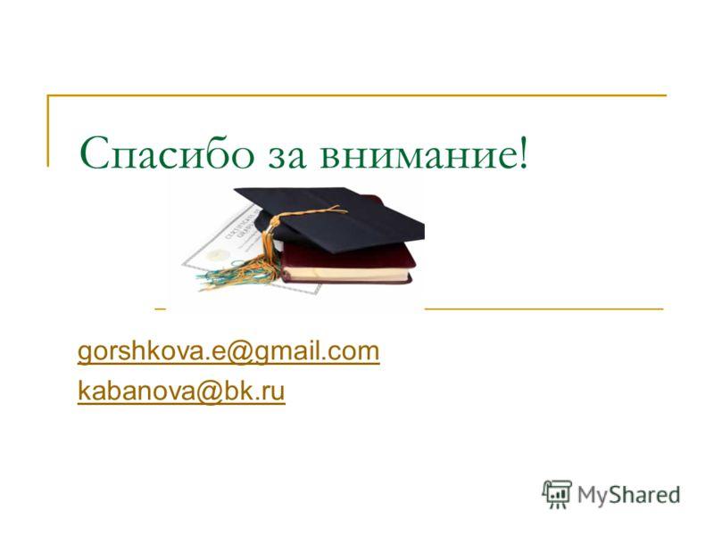 Спасибо за внимание! gorshkova.e@gmail.com kabanova@bk.ru