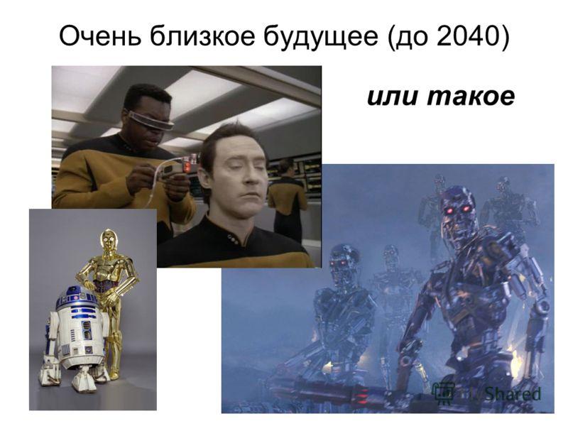Очень близкое будущее (до 2040) или такое