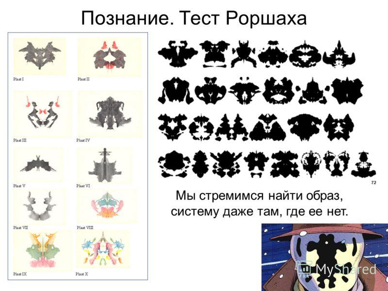 Познание. Тест Роршаха Мы стремимся найти образ, систему даже там, где ее нет.