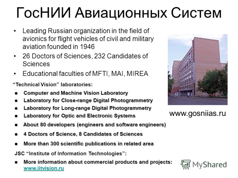 ГосНИИ Авиационных Систем Leading Russian organization in the field of avionics for flight vehicles of civil and military aviation founded in 1946 26 Doctors of Sciences, 232 Candidates of Sciences Educational faculties of MFTI, MAI, MIREA Technical