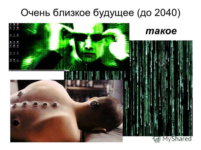 Очень близкое будущее (до 2040) такое