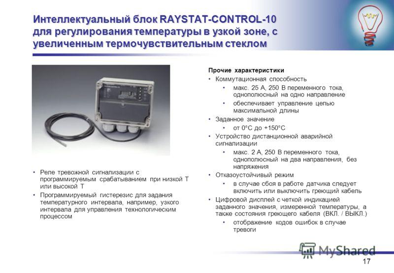17 Интеллектуальный блок RAYSTAT-CONTROL-10 для регулирования температуры в узкой зоне, с увеличенным термочувствительным стеклом Реле тревожной сигнализации с программируемым срабатыванием при низкой Т или высокой T Программируемый гистерезис для за