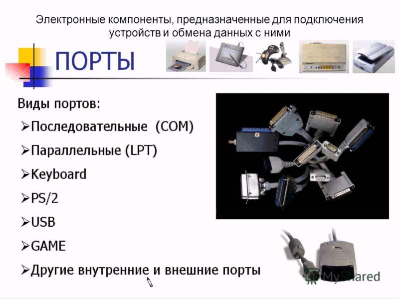 Электронные компоненты, предназначенные для подключения устройств и обмена данных с ними