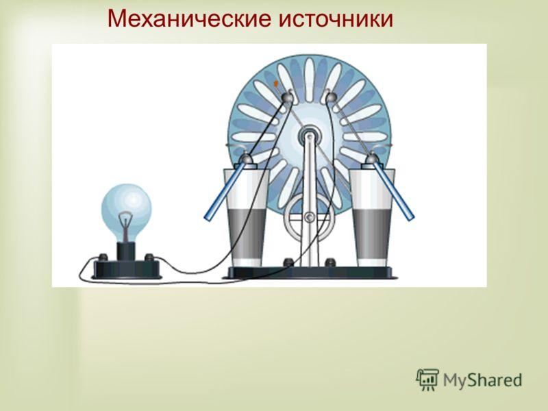 Механические источники