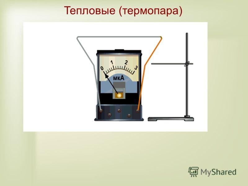 Тепловые (термопара)