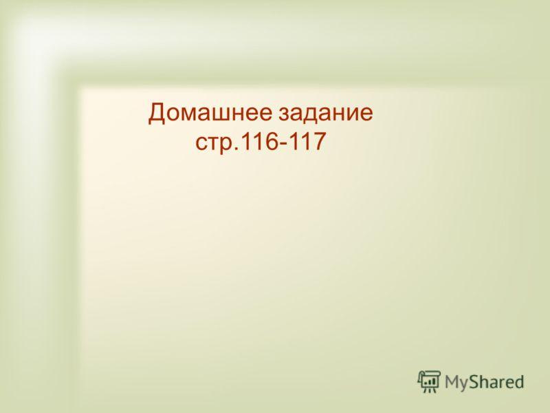 Домашнее задание стр.116-117
