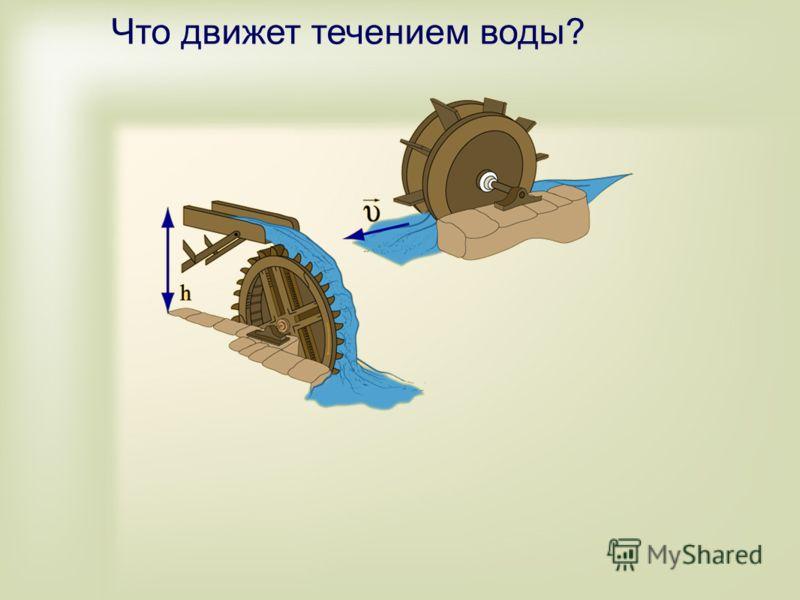 Что движет течением воды?