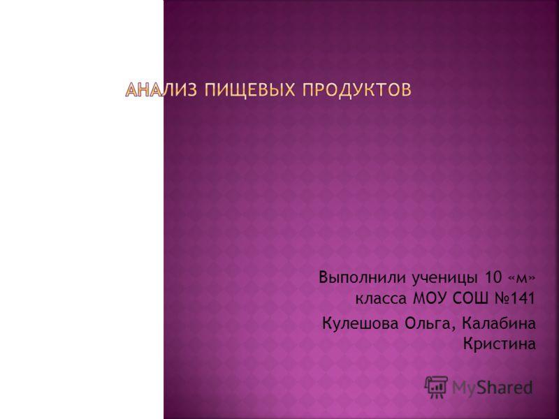 Выполнили ученицы 10 «м» класса МОУ СОШ 141 Кулешова Ольга, Калабина Кристина