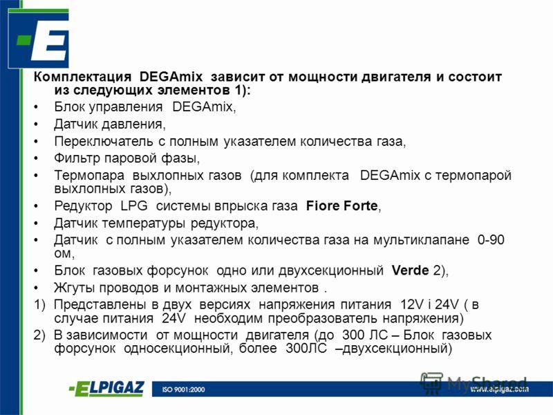 Комплектация DEGAmix зависит от мощности двигателя и состоит из следующих элементов 1): Блок управления DEGAmix, Датчик давления, Переключатель с полным указателем количества газа, Фильтр паровой фазы, Термопара выхлопных газов (для комплекта DEGAmix