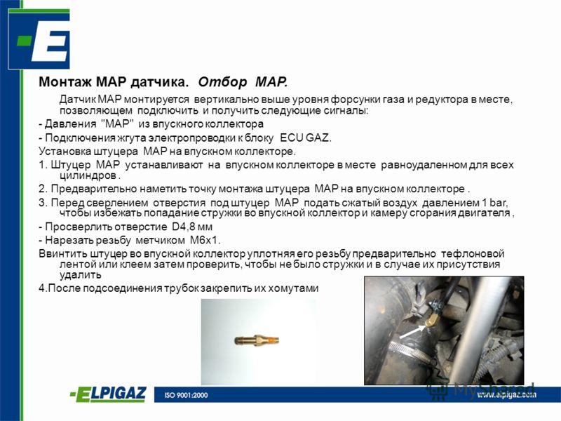 Монтаж MAP датчика. Отбор MAP. Датчик MAP монтируется вертикально выше уровня форсунки газа и редуктора в месте, позволяющем подключить и получить следующие сигналы: - Давления