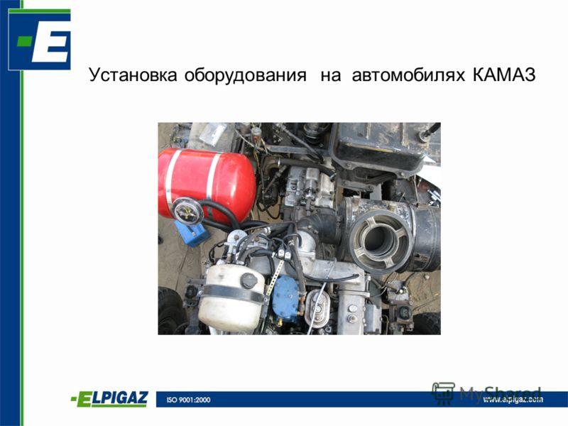 Установка оборудования на автомобилях КАМАЗ