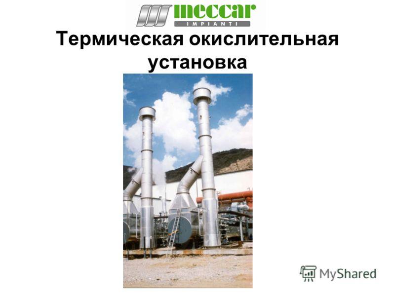 Термическая окислительная установка