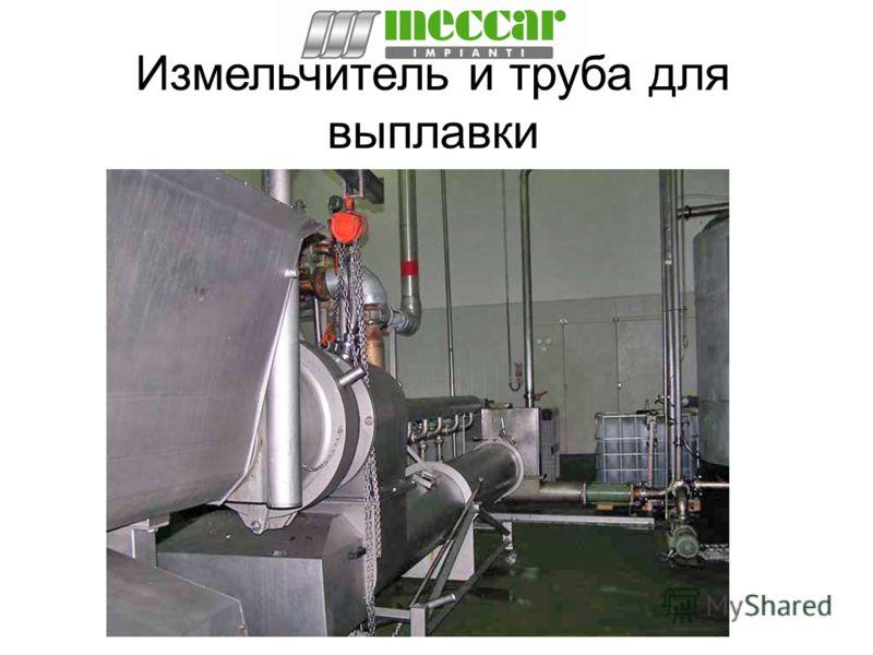 Измельчитель и труба для выплавки