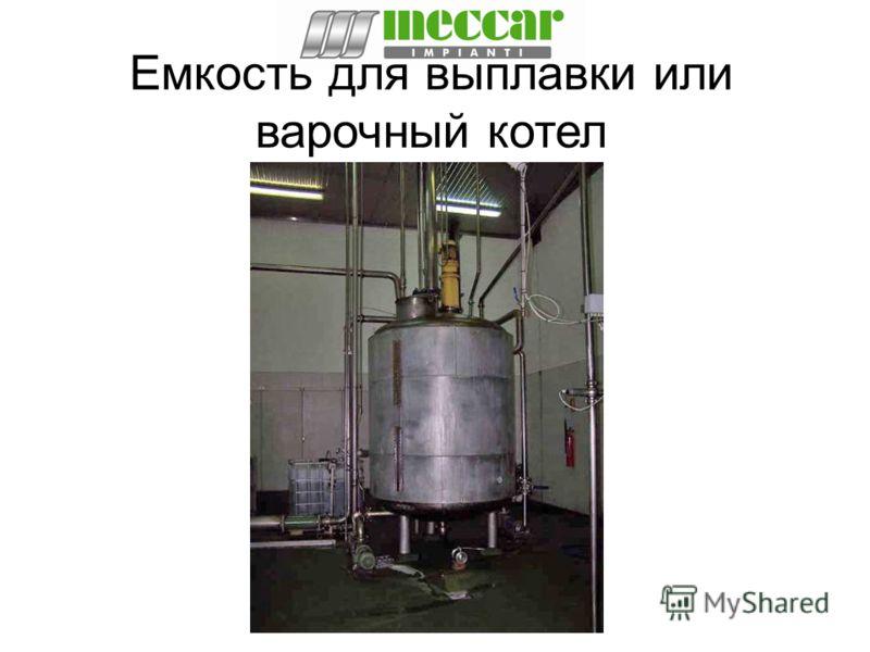Емкость для выплавки или варочный котел