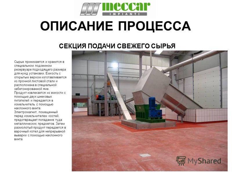 ОПИСАНИЕ ПРОЦЕССА Сырье принимается и хранится в специальном подземном резервуаре подходящего размера для нужд установки. Емкость с открытым верхом изготавливается из прочной листовой стали и расположена в специальной забетонированной яме. Продукт из