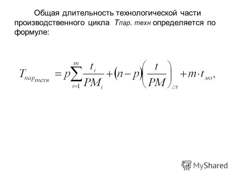 Общая длительность технологической части производственного цикла Т пар. техн определяется по формуле: