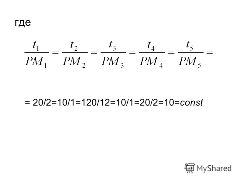 где = 20/2=10/1=120/12=10/1=20/2=10=const