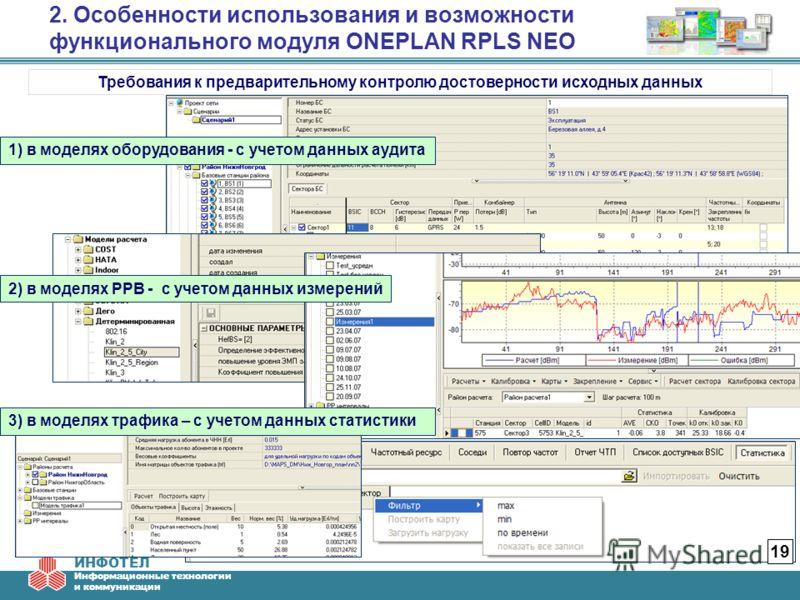 ИНФОТЕЛ Информационные технологии и коммуникации 2. Особенности использования и возможности функционального модуля ONEPLAN RPLS NEO 1) в моделях оборудования - с учетом данных аудита 2) в моделях РРВ - c учетом данных измерений 3) в моделях трафика –