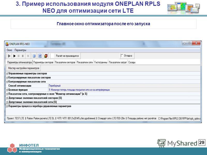 ИНФОТЕЛ Информационные технологии и коммуникации 3. Пример использования модуля ONEPLAN RPLS NEO для оптимизации сети LTE 29 Главное окно оптимизатора после его запуска