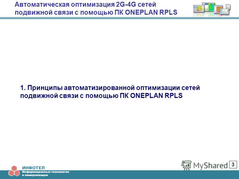 ИНФОТЕЛ Информационные технологии и коммуникации Автоматическая оптимизация 2G-4G сетей подвижной связи с помощью ПК ONEPLAN RPLS 3 1. Принципы автоматизированной оптимизации сетей подвижной связи с помощью ПК ONEPLAN RPLS