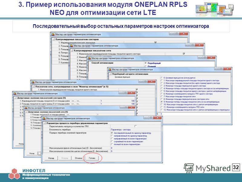 ИНФОТЕЛ Информационные технологии и коммуникации 3. Пример использования модуля ONEPLAN RPLS NEO для оптимизации сети LTE 32 Последовательный выбор остальных параметров настроек оптимизатора