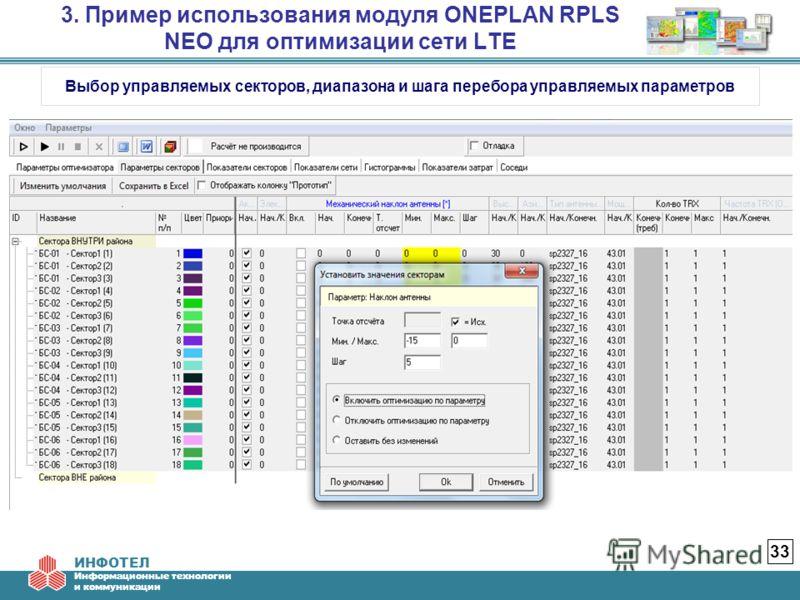 ИНФОТЕЛ Информационные технологии и коммуникации 3. Пример использования модуля ONEPLAN RPLS NEO для оптимизации сети LTE 33 Выбор управляемых секторов, диапазона и шага перебора управляемых параметров