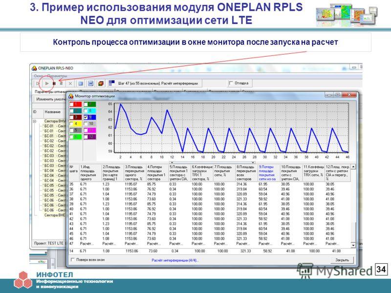 ИНФОТЕЛ Информационные технологии и коммуникации 3. Пример использования модуля ONEPLAN RPLS NEO для оптимизации сети LTE 34 Контроль процесса оптимизации в окне монитора после запуска на расчет