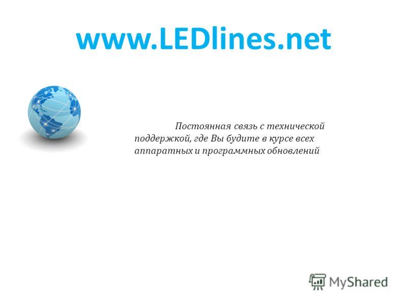 www.LEDlines.net Постоянная связь с технической поддержкой, где Вы будите в курсе всех аппаратных и программных обновлений