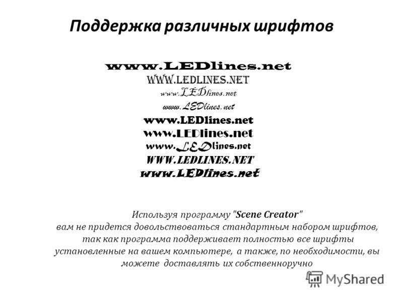 Поддержка различных шрифтов www.LEDlines.net Используя программу
