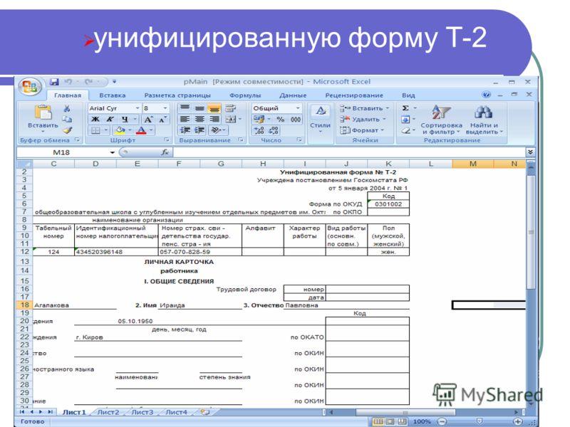 унифицированную форму Т-2