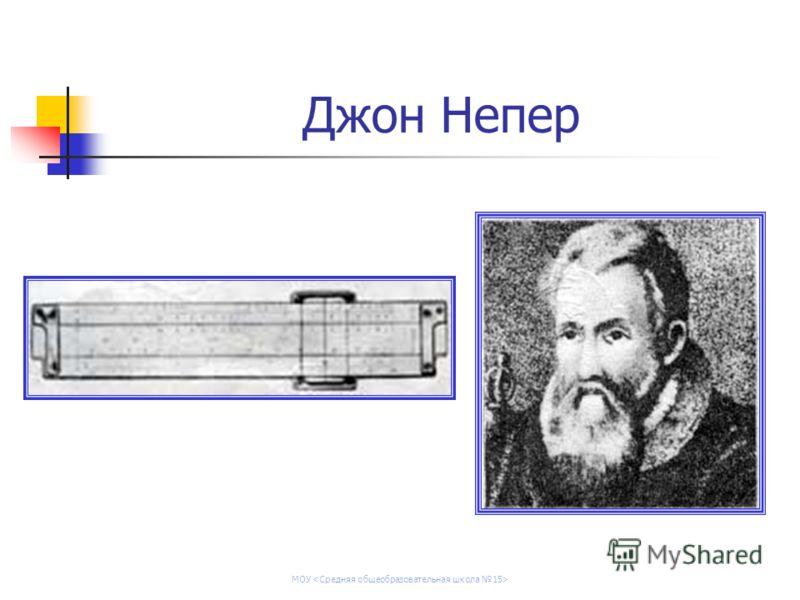 МОУ Джон Непер