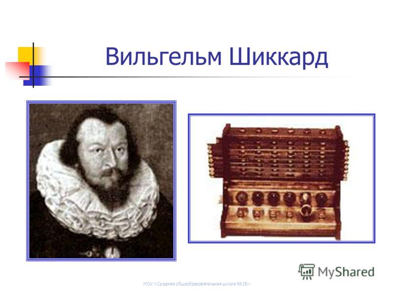 МОУ Вильгельм Шиккард