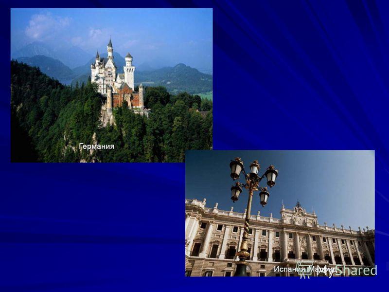 Германия Испания. Мадрид