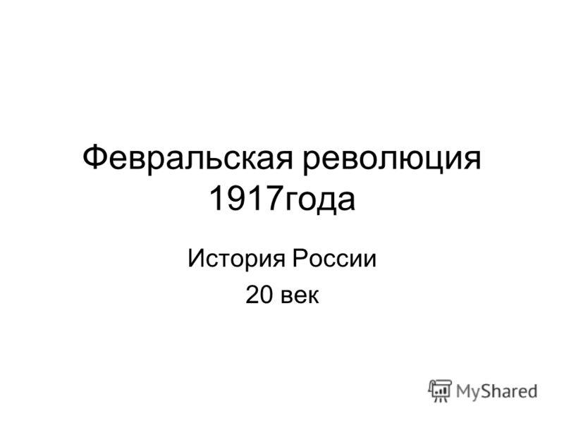 Февральская революция 1917года История России 20 век