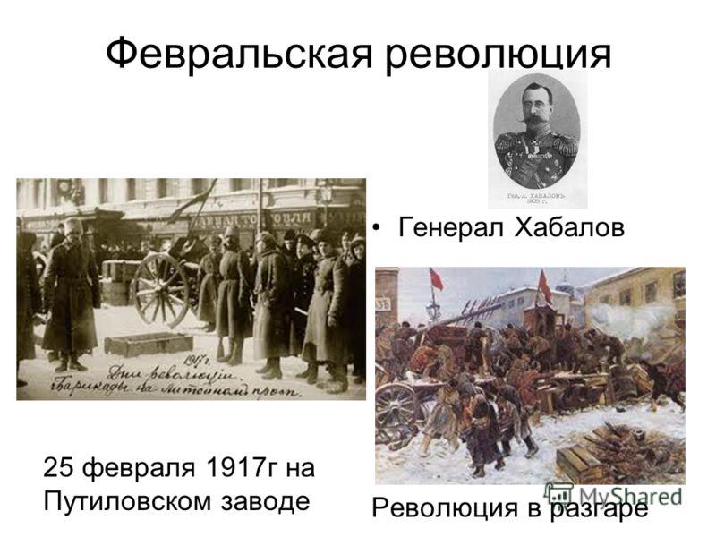 Февральская революция 25 февраля 1917г на Путиловском заводе Генерал Хабалов Революция в разгаре