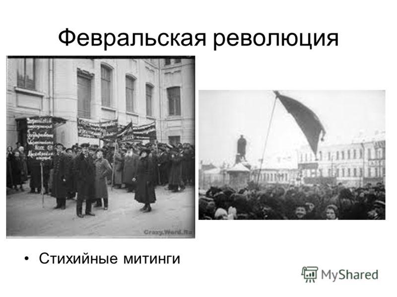 Февральская революция Стихийные митинги