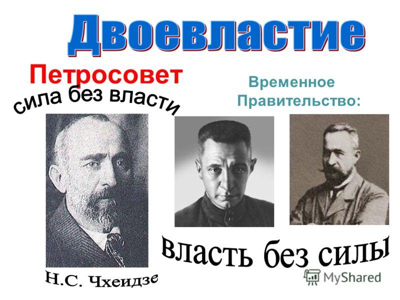 Петросовет Временное Правительство: