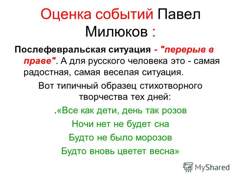 Оценка событий Павел Милюков : Послефевральская ситуация -