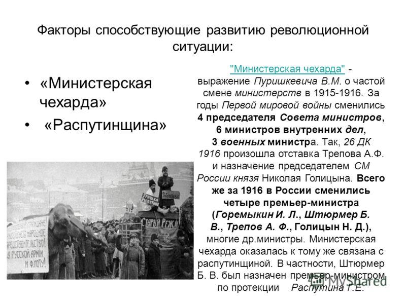 Факторы способствующие развитию революционной ситуации: «Министерская чехарда» «Распутинщина»