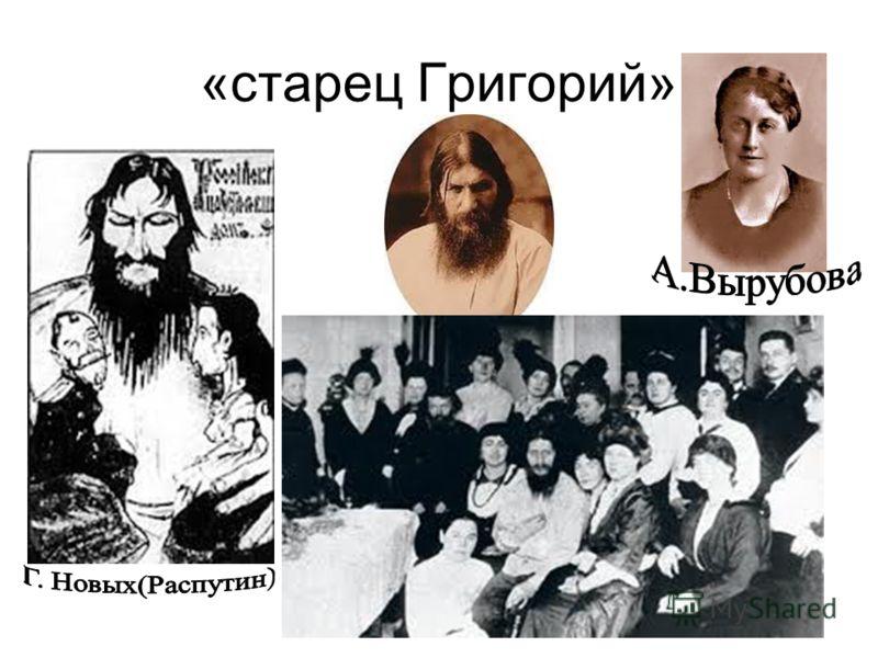 «старец Григорий»