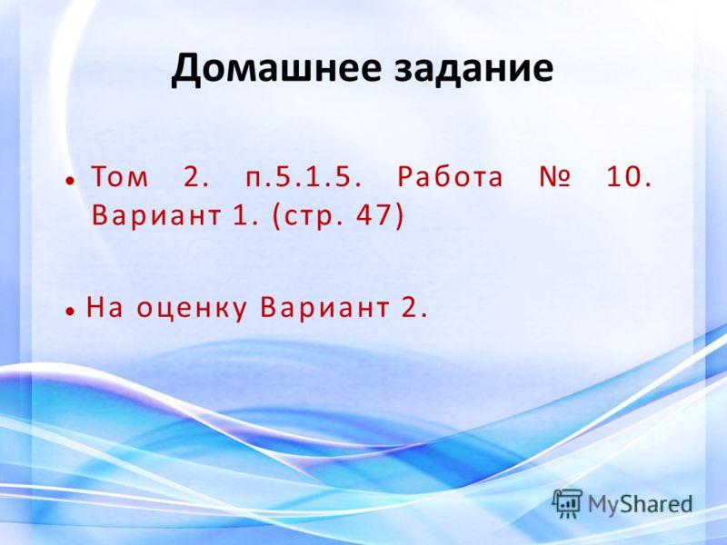 Домашнее задание Том 2. п.5.1.5. Работа 10. Вариант 1. (стр. 47) На оценку Вариант 2.