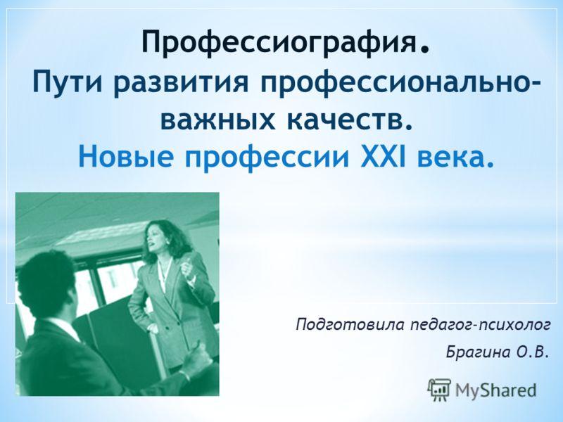 Подготовила педагог-психолог Брагина О.В.