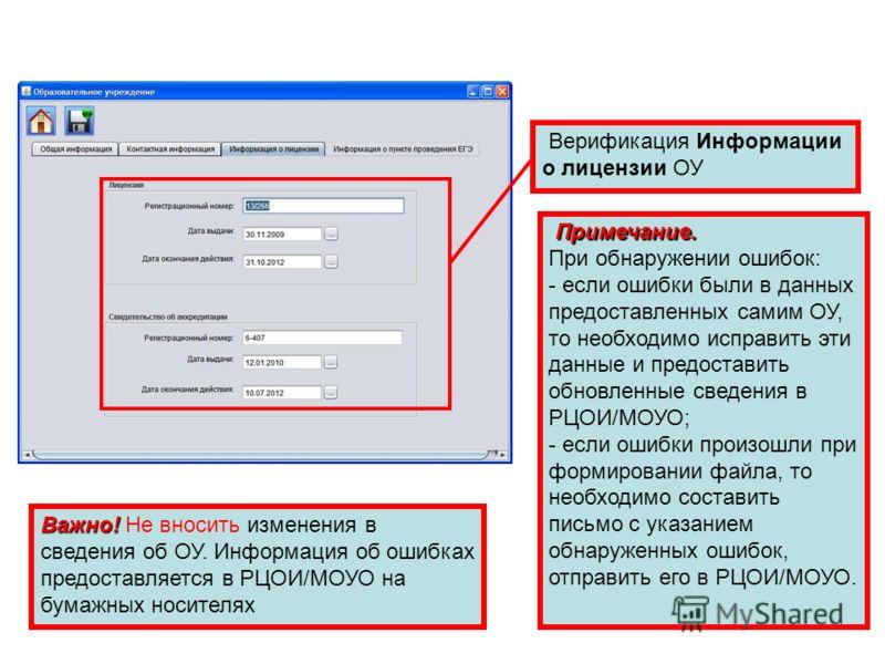11 Верификация Информации о лицензии ОУ Примечание. При обнаружении ошибок: - если ошибки были в данных предоставленных самим ОУ, то необходимо исправить эти данные и предоставить обновленные сведения в РЦОИ/МОУО; - если ошибки произошли при формиров