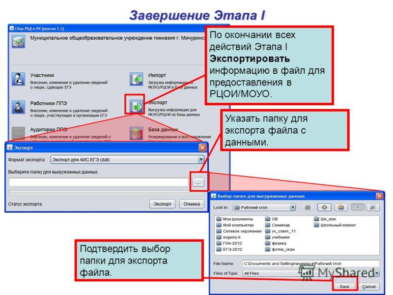 17 Завершение Этапа I По окончании всех действий Этапа I Экспортировать информацию в файл для предоставления в РЦОИ/МОУО. Указать папку для экспорта файла с данными. Подтвердить выбор папки для экспорта файла.