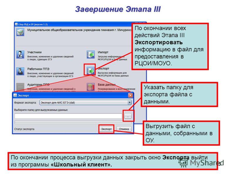 25 Завершение Этапа III По окончании всех действий Этапа III Экспортировать информацию в файл для предоставления в РЦОИ/МОУО. Указать папку для экспорта файла с данными. Выгрузить файл с данными, собранными в ОУ. По окончании процесса выгрузки данных