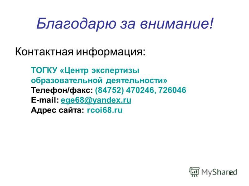 32 Благодарю за внимание! Контактная информация: ТОГКУ «Центр экспертизы образовательной деятельности» Телефон/факс: (84752) 470246, 726046 E-mail: ege68@yandex.ruege68@yandex.ru Адрес сайта: rcoi68.ru