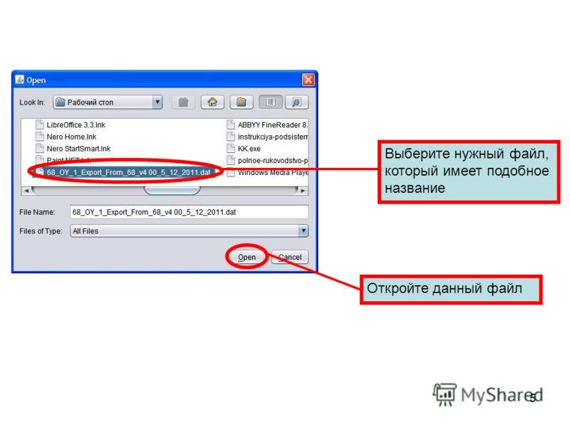 5 Выберите нужный файл, который имеет подобное название Откройте данный файл