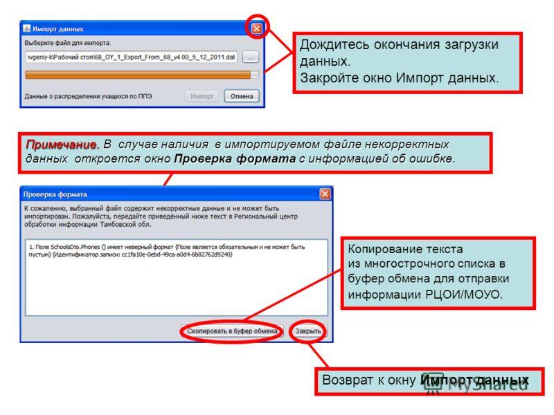 7 Дождитесь окончания загрузки данных. Закройте окно Импорт данных. Примечание. В случае наличия в импортируемом файле некорректных данных откроется окно Проверка формата с информацией об ошибке. Копирование текста из многострочного списка в буфер об